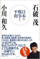 日本の戦争と平和 (単行本)