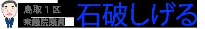 鳥取 1区前衆議院議員 - 石破しげるオフィシャルサイト