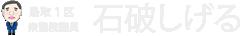 鳥取 1区衆議院議員 - 石破しげるオフィシャルサイト