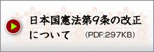日本国憲法第9条の改正について