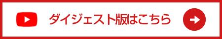 総裁選出馬会見(ダイジェスト)